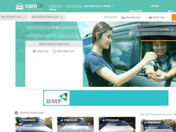 carsdb.com
