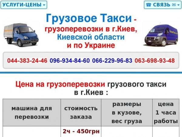gruzotaxi.cc.ua